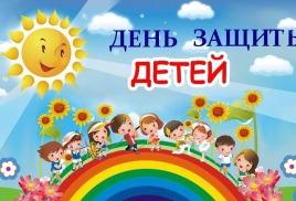 Новости. День защиты детей.